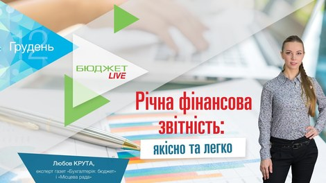 Річна фінансова звітність: якісно та легко