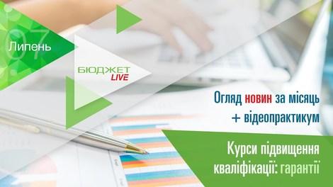 БюджетLive! Огляд новин за місяць + Курси підвищення кваліфікації: гарантії
