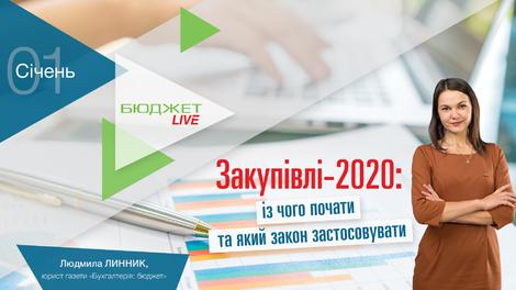 Закупівлі-2020: з чого почати та який Закон застосовувати