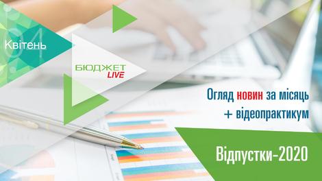 Бюджет.LIVE. Огляд новин + Відпустки-2020