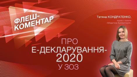 Про е-декларування-2020 в ЗОЗ