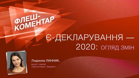 Е-декларування -2020: огляд змін