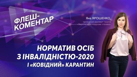 """Норматив осіб з інвалідністю-2020 і """"ковідний"""" карантин"""