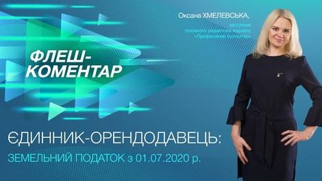 Єдинник орендодавець: земельний податок з 01.07.2020 р.
