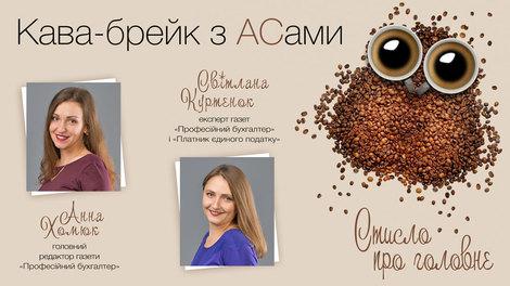 Кофе-брейк с АСами : кратко о главном