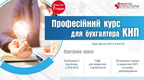 Професійний курс для бухгалтера КНП (7 годин +)