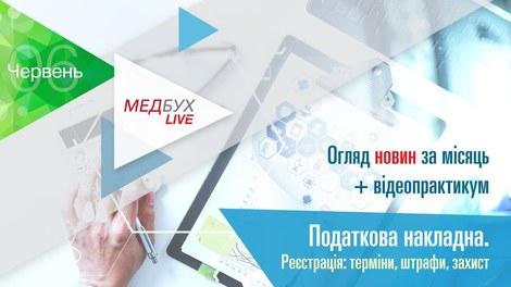 Медбух.Live. Огляд новин за місяць + Податкова накладна. Реєстрація: терміни, штрафи, захист