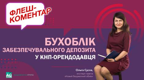 Бухоблік забезпечувального депозиту в КНП-орендодавця