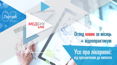 Медбух.Live. Огляд новин за місяць + Усе про лікарняні: від призначення до виплати
