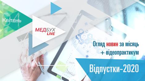 Медбух.Live. Огляд новин за місяць + Відпустки-2020