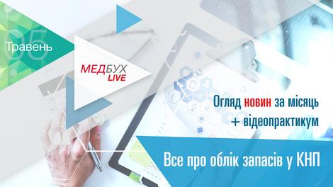 Медбух.Live. Огляд новин за місяць + Все про облік запасів у КНП