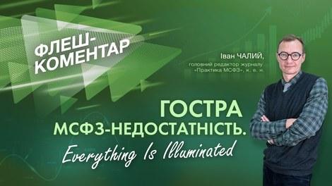 Гостра МСФЗ-недостатність. Everything is illuminated