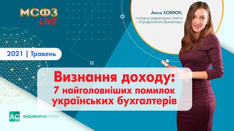 Визнання доходу: 7 найголовніших помилок українських бухгалтерів
