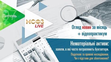 МСФЗ.LIVE. Огляд новин + Нематеріальні активи: халепи, в які часто потрапляють бухгалтери.
