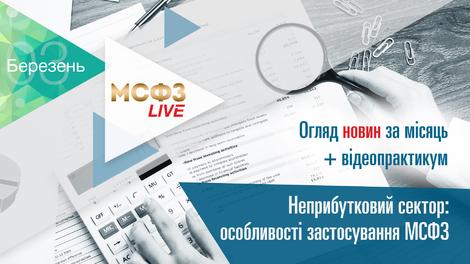 МСФЗ.LIVE. Огляд новин + Неприбутковий сектор: особливості застосування МСФЗ.