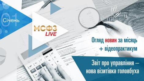 МСФЗ.LIVE. Огляд новин + Звіт про управління – нова візитівка головбуха.