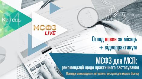 МСФЗ.LIVE. Огляд новин + МСФЗ для МСП: рекомендації щодо практичного застосування.