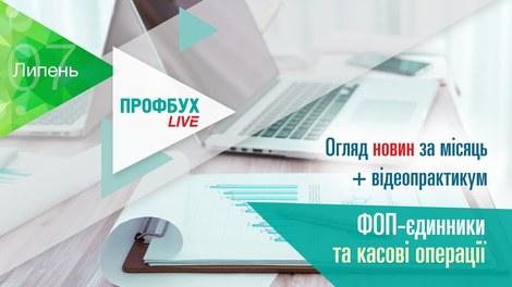 Профбух.LIVE. Огляд новин + ФОП-єдинники та касові операції