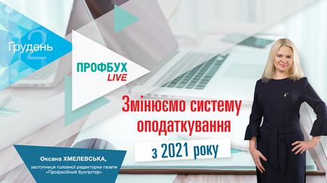 Змінюємо систему оподаткування з 2021 року