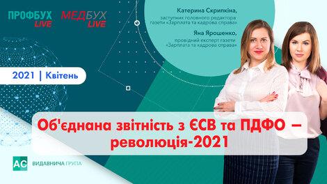 Об'єднана звітність з ЄСВ та ПДФО — революція-2021