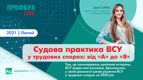 """Судова практика ВСУ у трудових спорах: від """"А"""" до """"Я"""""""