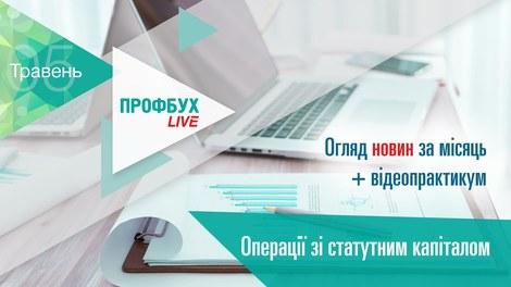 Профбух.LIVE. Огляд новин + Операції зі статутним капіталом