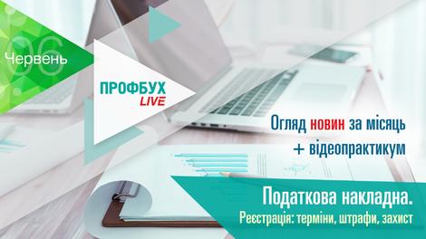 Профбух.LIVE. Огляд новин + Податкова накладна. Реєстрація: терміни, штрафи, захист