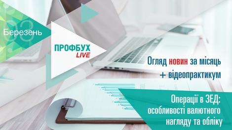 Профбух.LIVE. Огляд новин + Операції в ЗЕД: особливості валютного нагляду та обліку