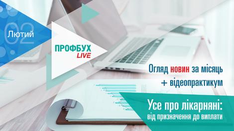 Профбух.LIVE. Огляд новин + Усе про лікарняні: від призначення до виплати