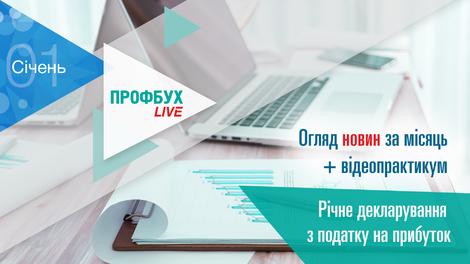 Профбух.LIVE. Огляд новин + Річне декларування з податку на прибуток