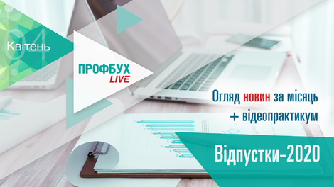 Профбух.LIVE. Огляд новин + Відпустки-2020