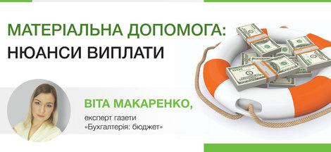 Матеріальна допомога: нюанси виплати