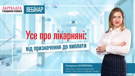 Усе про лікарняні: від призначення до виплати