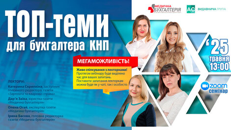 Майстер-класи: ТОПтеми для бухгалтера КНП