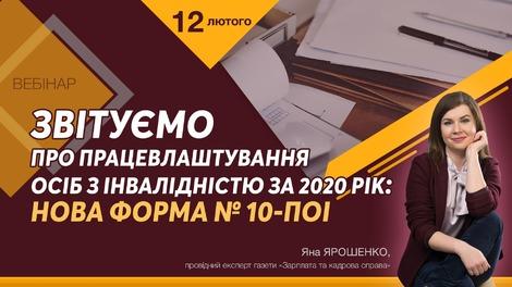 Звітуємо про працевлаштування осіб з інвалідністю за 2020 рік — нова форма № 10-ПОІ