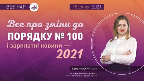 Все про зміни до Порядку №100 і зарплатні новини — 2021