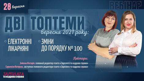 Дві топтеми вересня 2021 року: електронні лікарняні та зміни до Порядку № 100