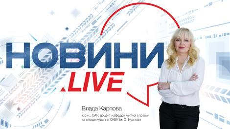 НОВИНИ.LIVE 29.11.2019